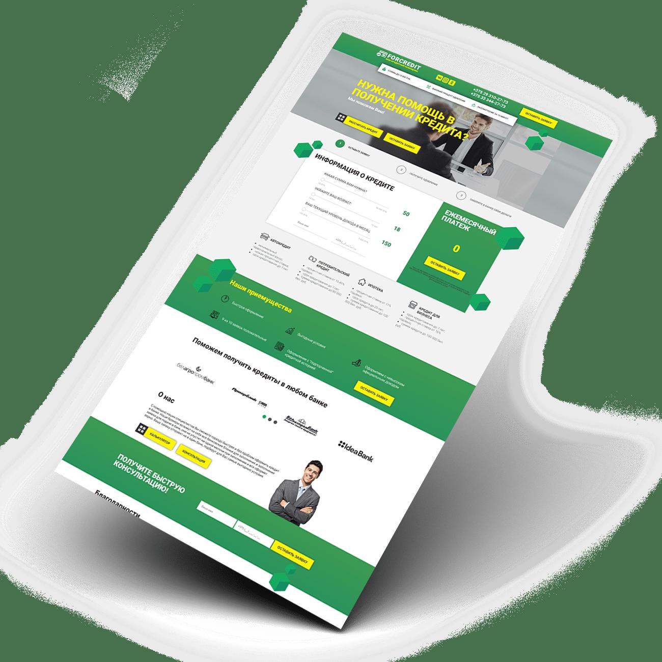 Сайт для кредитной компании