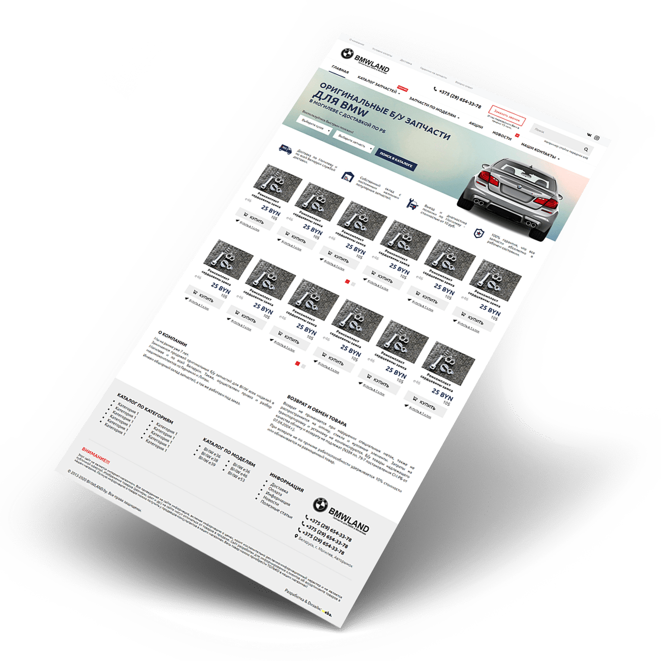 Сайт по продаже б/у автозапчастей