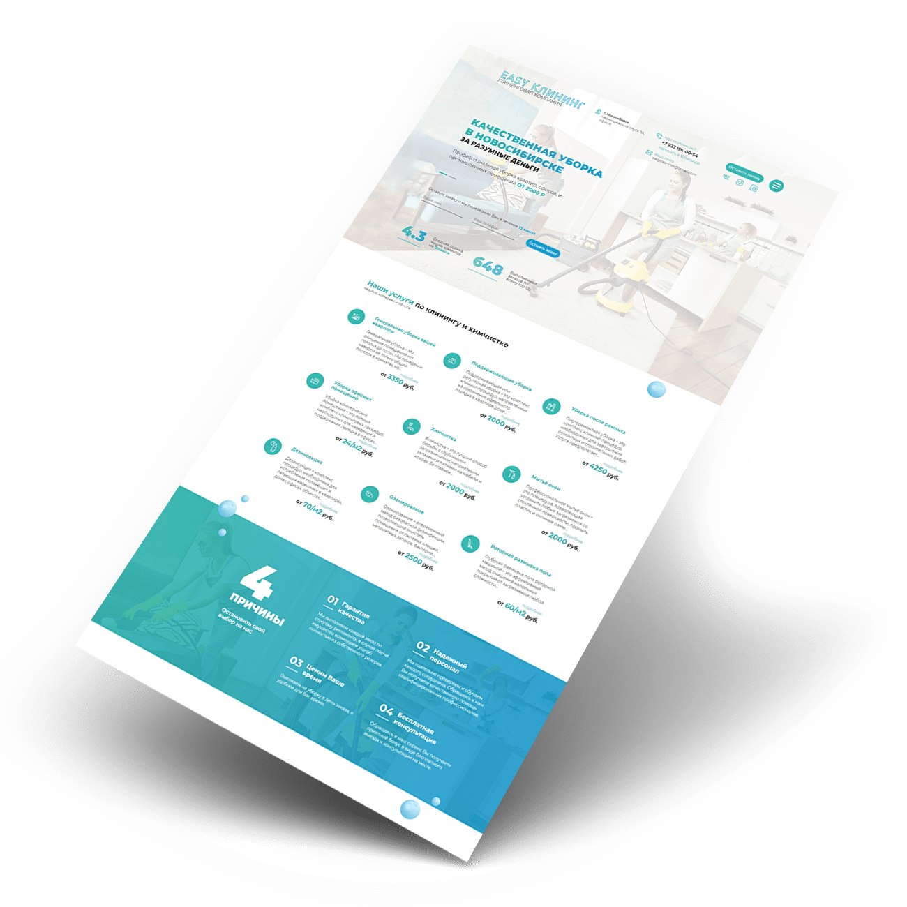 Сайт для клининговой компании