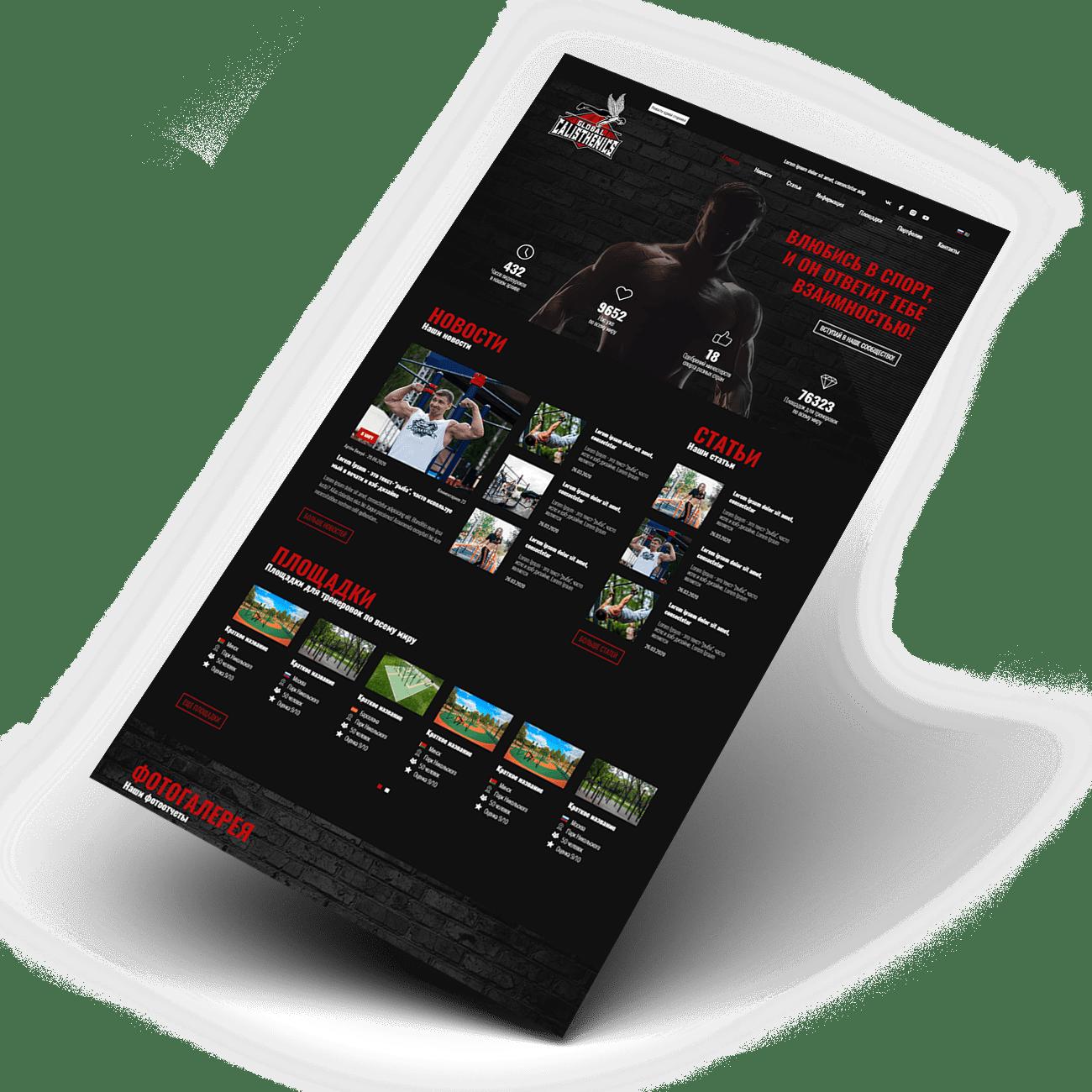 Сайт для федерации воркаута