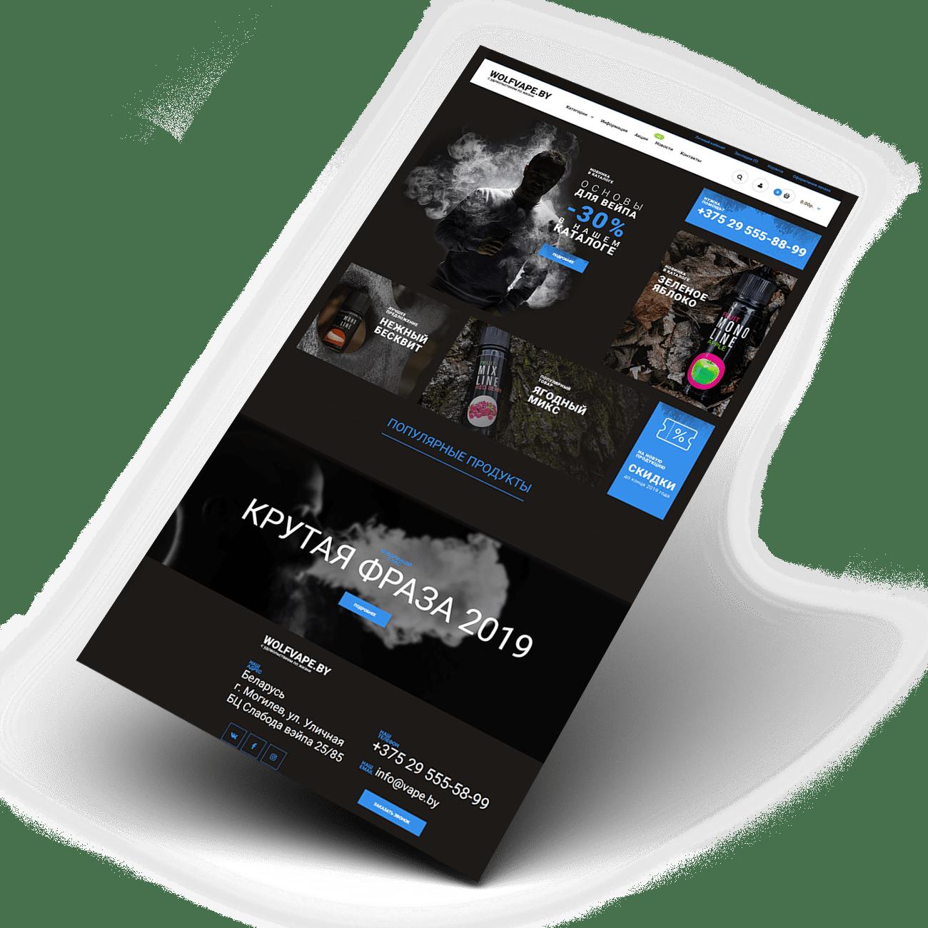 Сайт для продажи вэйпов