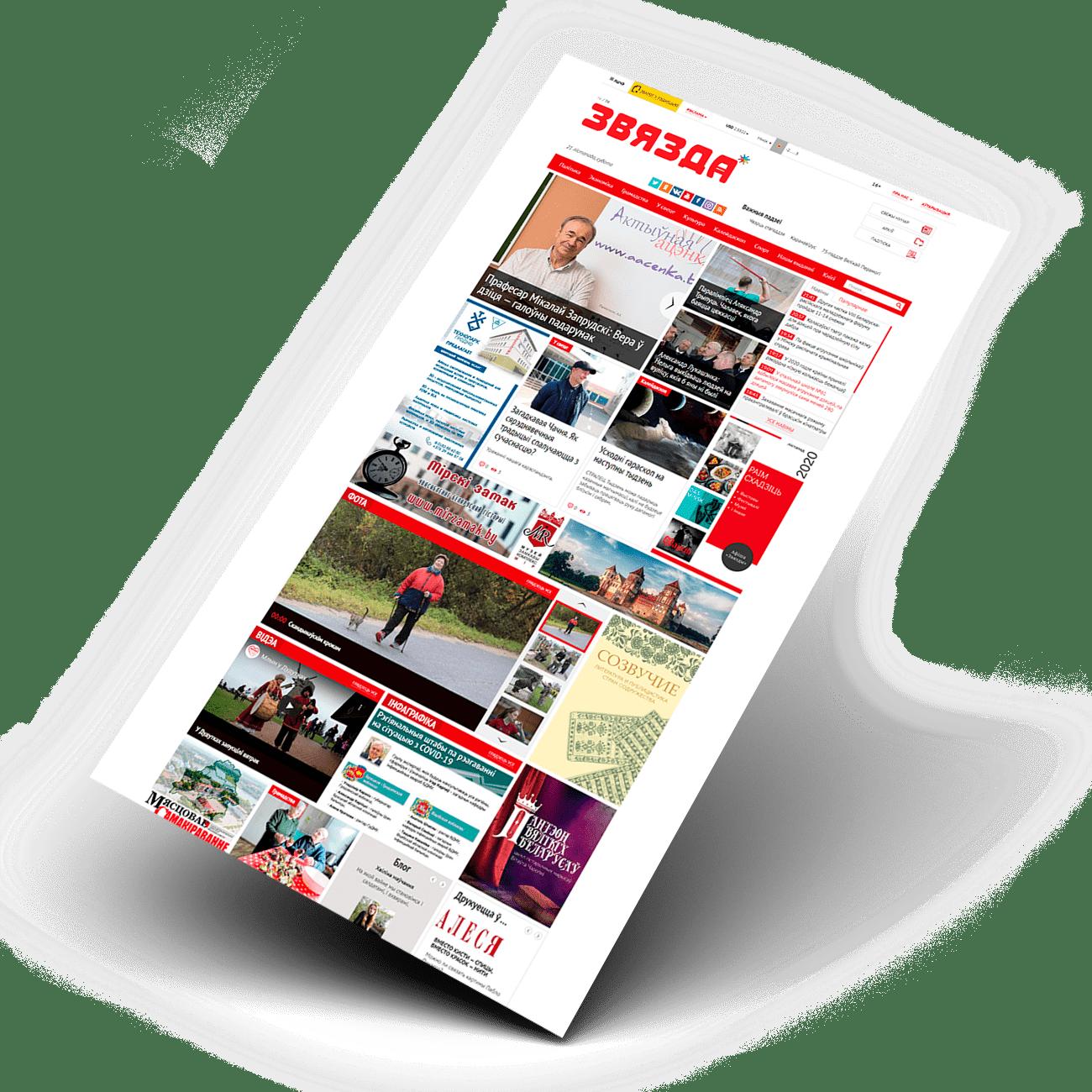 Сайт газетной редакции