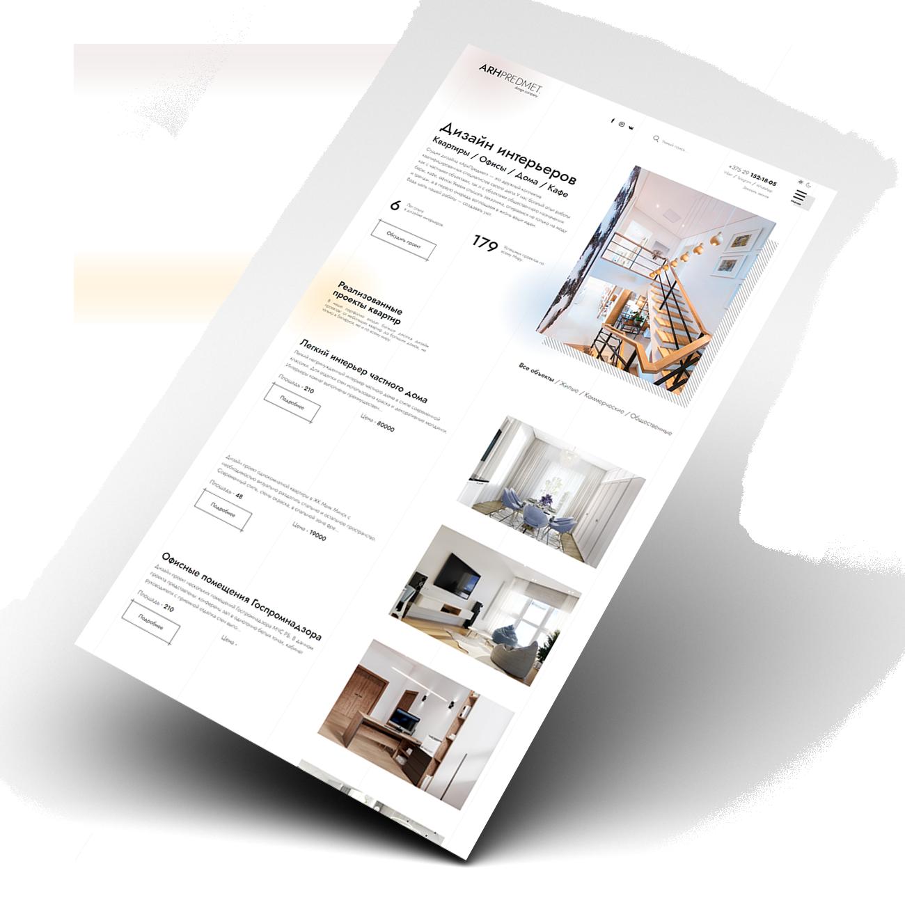 Сайт для дизайн студии